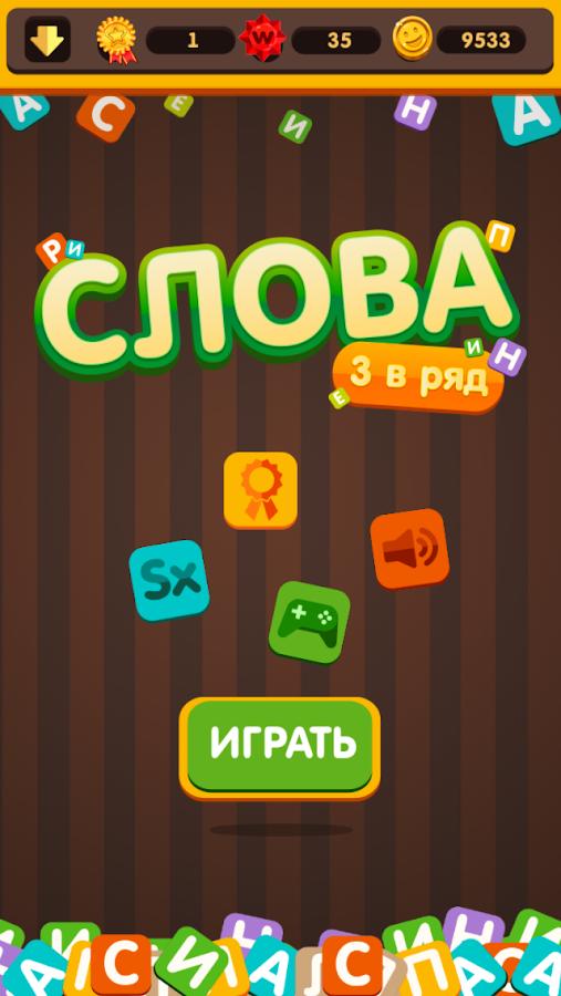 Игры скачать бесплатно на телефон андроид …