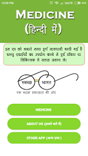 Medicine In Hindi App Download For Android 2