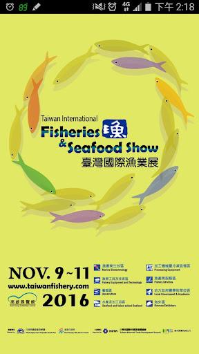 台灣國際漁業展