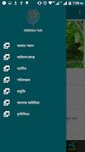 Download Uddokta Hub For PC Windows and Mac apk screenshot 2