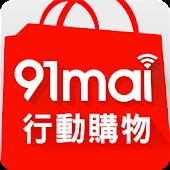 91mai就要買 - 行動購物商城