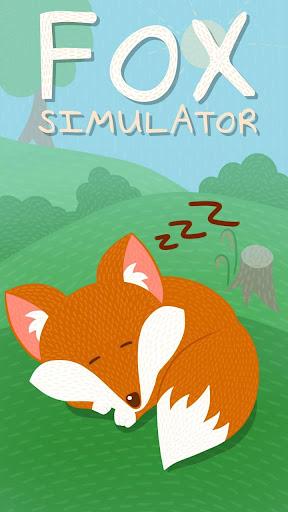 狐のシミュレーター