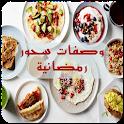 وصفات سحور رمضانية icon