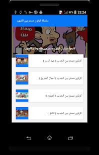 كرتون مستر بين بالفيديو - رسوم متحركة بالعربية - náhled