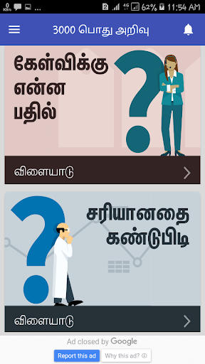 Tamil GK 3000 Quiz All Competitive Exams Arasan 1.0 screenshots 2