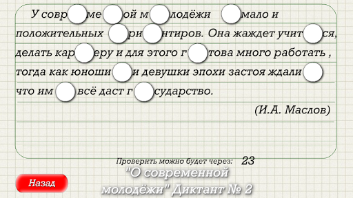 Global dictation in the Russian language 1.0.14 screenshots 1