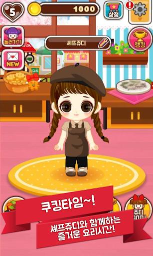 셰프쥬디: 와플 만들기-어린 여자 아이 요리 게임