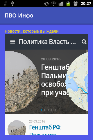 ПВО ИНФО- screenshot