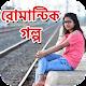 Bangla Romantic Golpo - রোমান্টিক গল্প Download on Windows
