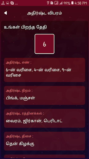 Tamil Numerology Numerology Calculator App Report on Mobile