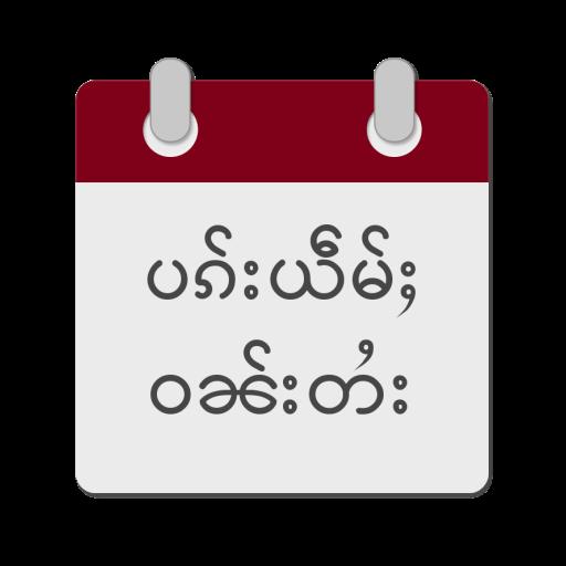 Tai Calendar