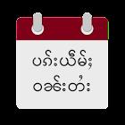 Tai Calendar icon