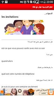 تعلم الفرنسية حوار مع فتاة - náhled