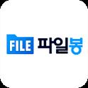 파일봉 icon