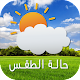 Download حالة الطقس For PC Windows and Mac
