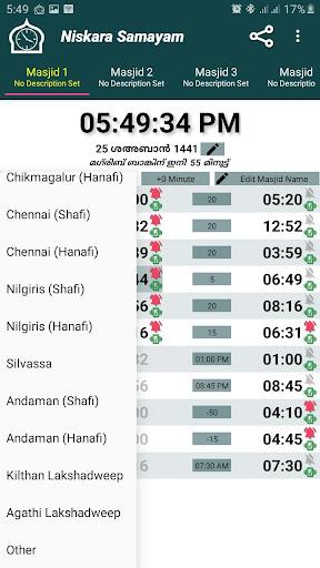 Niskara Samayam 1.2.6 Screenshots 2