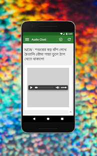 হট চটি গল্প - Bangla Choti Mp3 Video Movie 2018