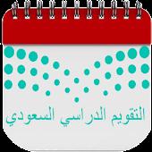 Tải التقويم الدراسي السعودي miễn phí