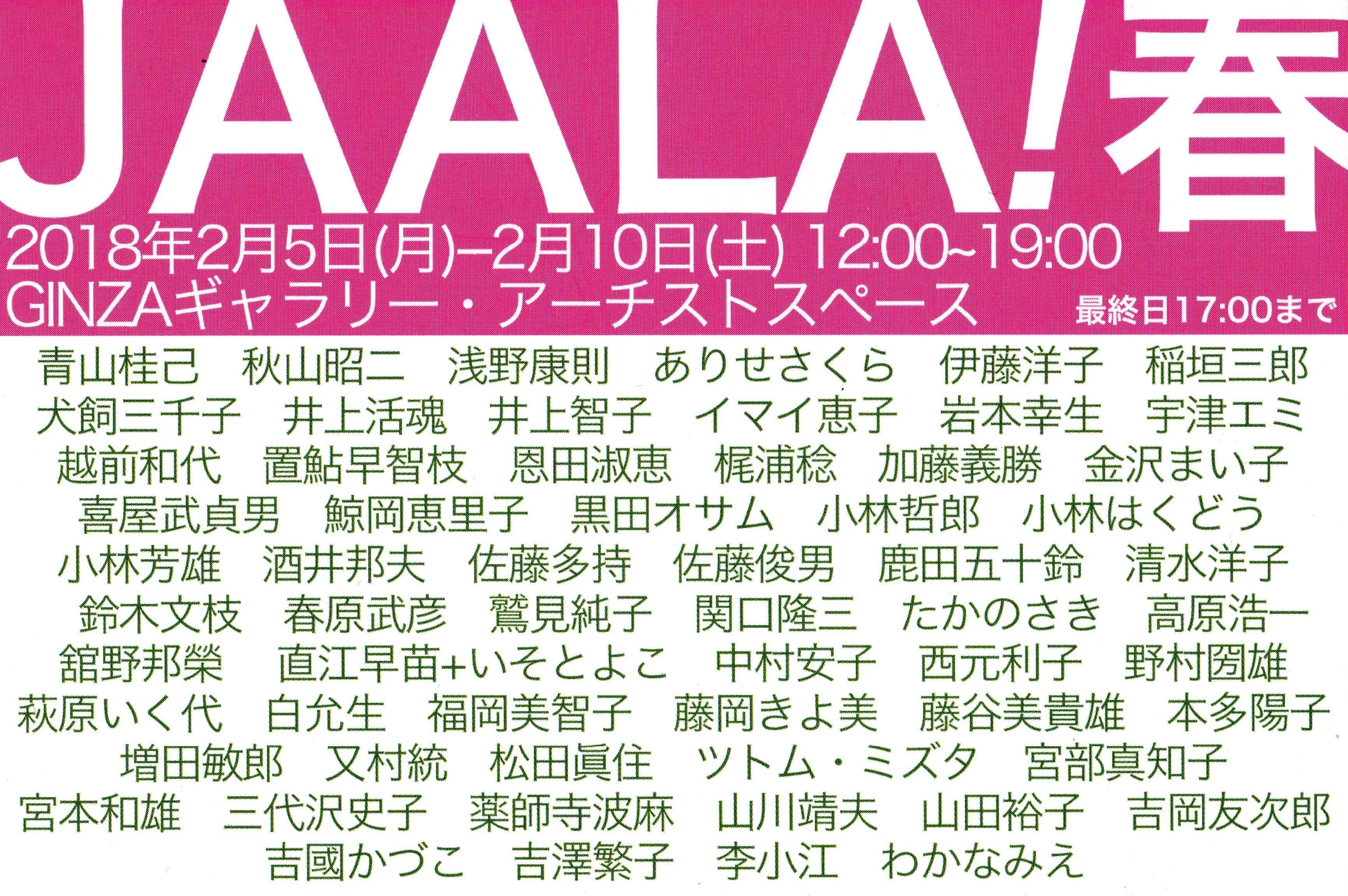 どこよりも自由な春。[JAALA 春 EXHIBITION-2018]。伊藤 洋子 も 美術展示。