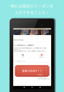街の服屋さん-広島県福山市の服屋さんを中心に掲載! screenshot 12