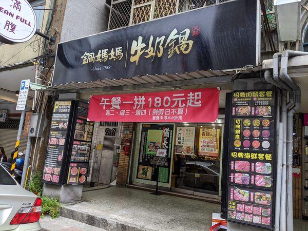 鍋媽媽牛奶火鍋,超濃郁牛奶湯頭,基本培根牛就超好吃!台北人氣名店用餐記得預約