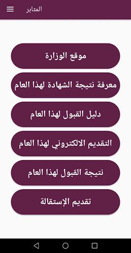 2020 المثابر -  دليل القبول للجامعات السودانية cheat hacks