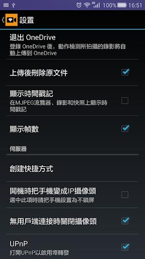 玩免費遊戲APP|下載IP攝像頭 - 把你的手機變成IP攝像頭並用於安全監控 app不用錢|硬是要APP