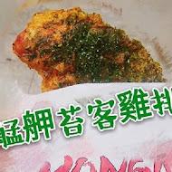 艋舺雞排(金門金城店)