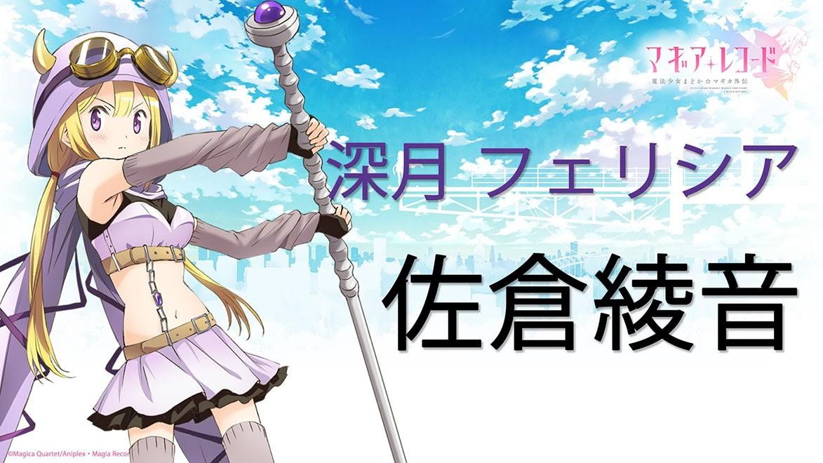 [Magia Record] สาวน้อยเวทมนตร์คนที่ 3 Mitsuki Felicia