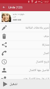تحميل تطبيق Automatic Call Recorder Pro لتسجيل المكالمات للأندرويد 3