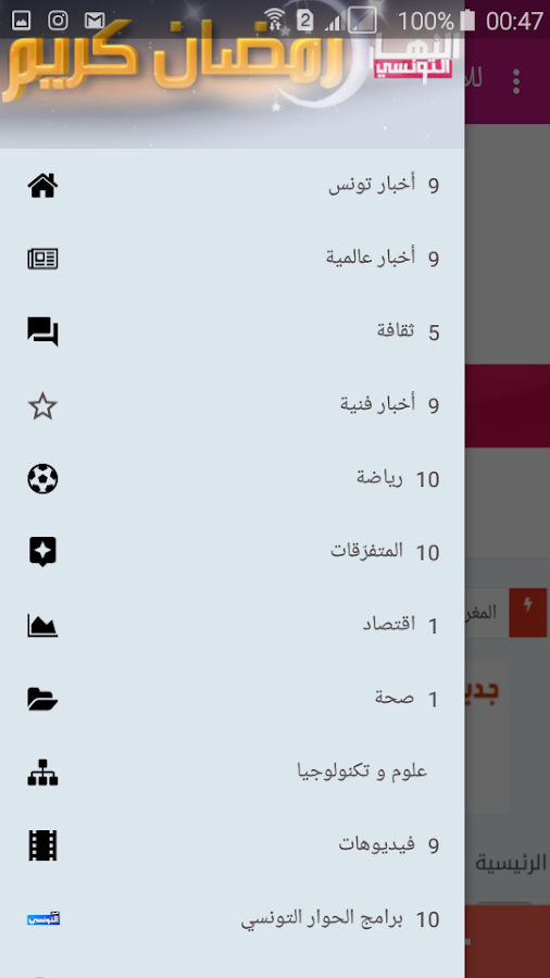 Annahar Ettounsi- screenshot