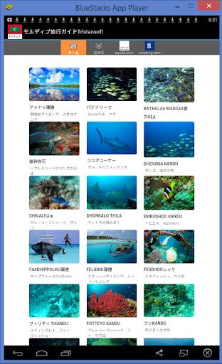 モルディブ旅行ガイドTristansoft