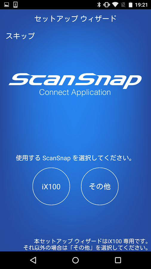 ScanSnap Connect Application- screenshot