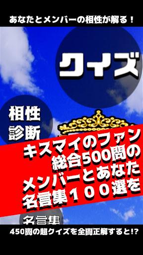 クイズ&相性診断for Kis-My-Ft2~キスマイ検定~ screenshot 11