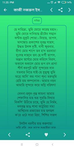 Bangla Poems - বাংলা কবিতা - Apps on Google Play