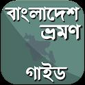 বাংলাদেশ ভ্রমণ গাইড Bangladesh Tour Guide icon