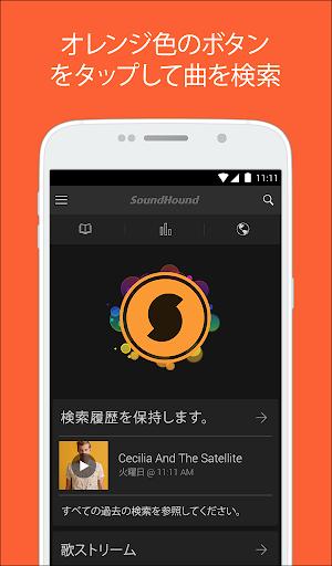 SoundHound ∞ 音楽検索 曲を聴かせるか歌って検索