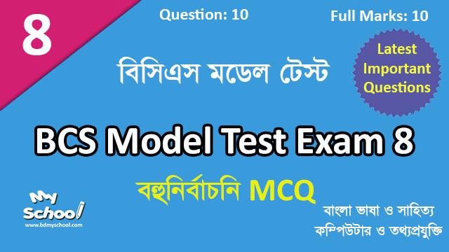 Model Test Exam 8