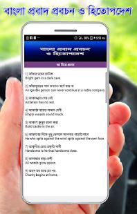 বাংলা প্রবাদ প্রবচন ও হিতোপদেশ - náhled