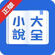 App Icon for 小說大全--官方正版永久暢讀熱門小說電子書閱讀器 App in United States Play Store