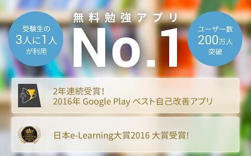 Studyplus 勉強を習慣化 無料アプリ スタディプラス - náhled