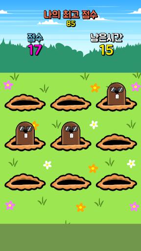 두더지게임: 리그 오브 두더지 screenshot 5