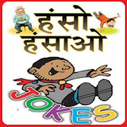 Hasi Ke Chutkule In Hindi