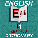 English to Tamil Dictionary - Offline Version icon