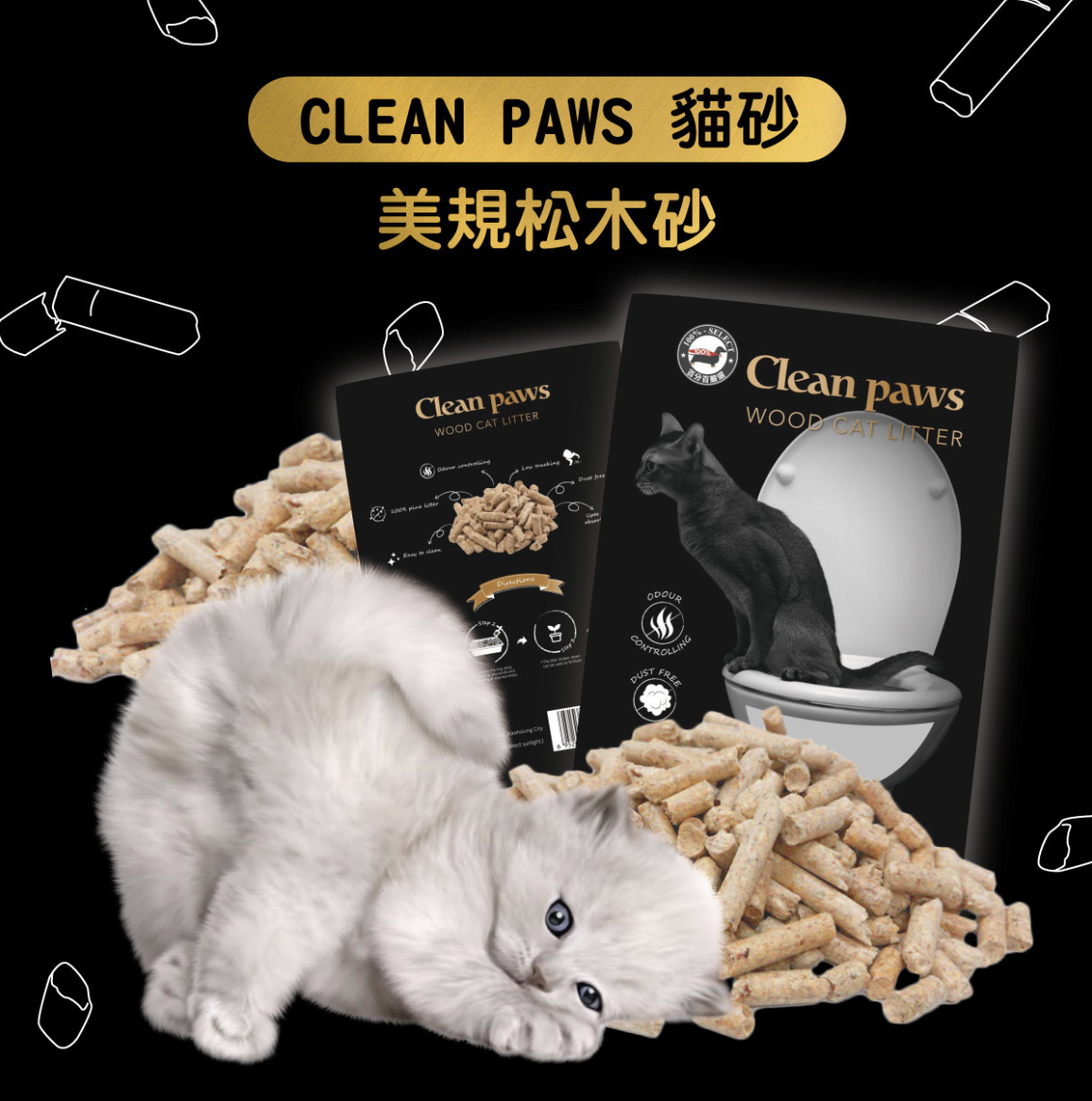 松木砂是貓砂種類之一