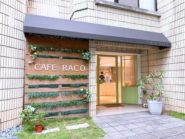 | CAFE RACO |綠意盎然的門庭,台北中山區下午茶 行天宮附近美食