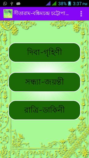 সীতারাম Sitaram