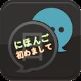 일어동스쿨 icon