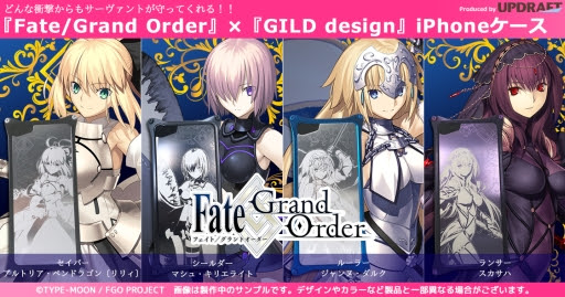 [Fate/Grand Order] ปกป้อง iPhone ของคุณด้วยเคสลายเซอร์แวนท์จาก FGO!