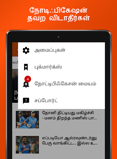 Tamil News Samayam- Live TV- Daily Newspaper India screenshot 11
